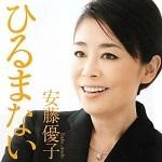 安藤優子さんの腕時計