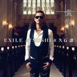 ATSUSHI(EXILE)さんの腕時計
