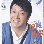 加藤浩次さんの腕時計