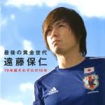 遠藤保仁さんの腕時計(サッカー)