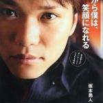 坂本勇人さんの腕時計(読売ジャイアンツ)
