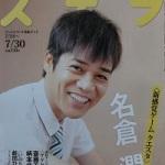 名倉潤さんの腕時計(ネプチューン)