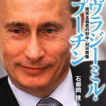 ウラジーミル・プーチン(第4代ロシア連邦大統領)の腕時計