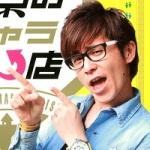 藤森慎吾さんの腕時計(オリエンタルラジオ)