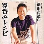 福田充徳さんの腕時計(チュートリアル)