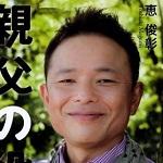 恵俊彰さんの腕時計(ホンジャマカ)