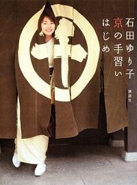 ishidayuriko