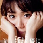大島優子さんの腕時計(AKB48)