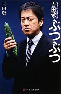 yoshidayakashi