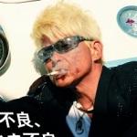 哀川翔さんの腕時計